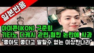 일본반응] 아이콘(iKON) 구준회, 기타노 다케시 관련 혐한 논란에 사과