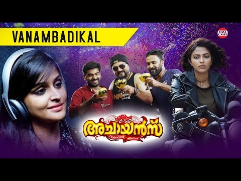 Vanambadikal song Making - Achayans