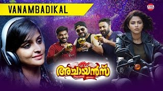 Check out the foot tapping song from Achayans I hope you all will like it