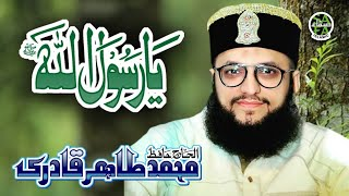 Hafiz Tahir Qadri I Ya Rasool Allah I Safa Islamic 2018 19   Super Hit Naat
