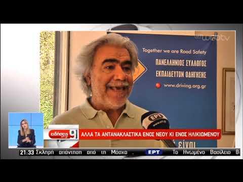 Με ιατρική γνωμάτευση και όχι εξετάσεις θα συνεχίσουν να οδηγούν οι ηλικιωμένοι   25/07/2019   ΕΡΤ