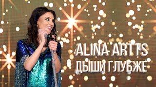 ALINA ARTTS - Дыши глубже / Breathe deeply / Декабрь 2018
