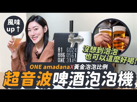 【ONE amadana】STSB-0109 超音波啤酒泡泡機《風味up》啤酒就這樣變好喝了?!