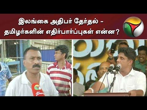 இலங்கை அதிபர் தேர்தல் - தமிழர்களின் எதிர்பார்ப்புகள் என்ன?   Sri Lanka