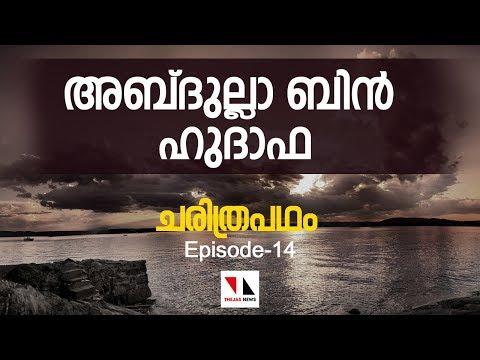 അബ്ദുല്ല ബിൻ ഹുദാഫ | THEJAS NEWS | RAMADAN SPECIAL
