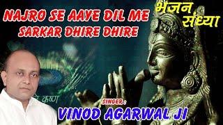 Najro Se Aaye Dil Me Sarkar Dhire Dhire Vinod Aggarwal