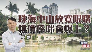 【郭釗專欄】珠海中山放寬限購 樓價係咪會爆上?