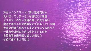 """西中島きなこ """"poem"""" (Official Music Video)"""