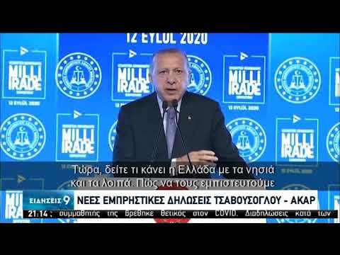 Ε.Ε. | Στην τελική ευθεία η επεξεργασία της λίστας κυρώσεων κατα της Τουρκίας | 12/09/2020 | ΕΡΤ