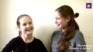 Интервью с учениками