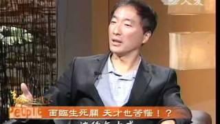 20110113《生命好精采》天才的身心靈合一~楊定一
