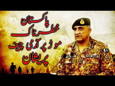 Pakistan Army Shadeed Muskilat Mein Aur Army Chief Pareshan