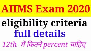 AIIMS 2020 eligibility criteria | all details about AIIMS Exam |