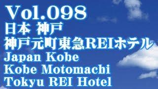 [ホテル/Hotel] Vol.098 日本 神戸 神戸元町東急REIホテル Japan Kobe Kobe Motomachi Tokyu REI Hotel