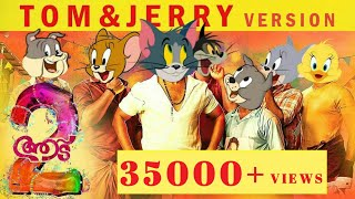 Aadu 2   TOM & JERRY Version   Malayalam Troll   Fantasy Freedom  