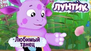 Лунтик - 463 серия Любимый танец (Трейлер)