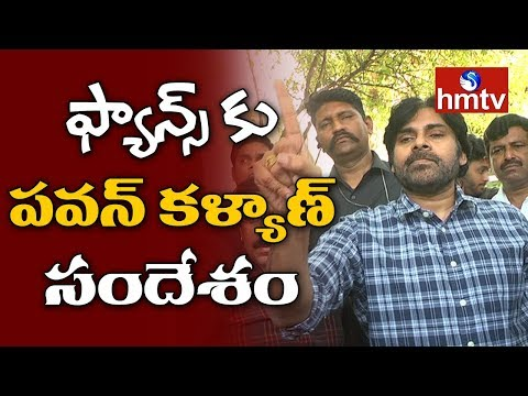 Pawan Kalyan Message To Fans