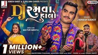 Jignesh Barot | DJ Ramva Halo | DJ રમવા હાલો | HD Video | Non Stop Garba | New Gujarati Song 2021