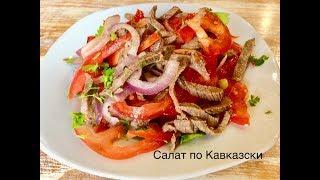 Кавказский салат из говядины!