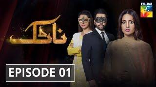 Natak Episode #01 HUM TV Drama