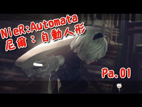 【藤原KaiTo】尼爾:自動人形 Pa.01 遇到單身太久的9S