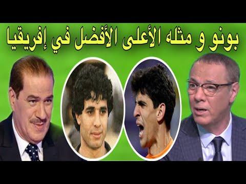 بدرالدين الإدريسي و خالد ياسين يفتخران بأحسن حراس إفريقيا بونو و الزاكي