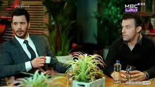 حب للإيجار* عمر يشاكس مع ديما من تحت الطاولة