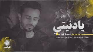 تحميل اغاني يا دنيتي ( تتر مسلسل غربة البن 2 ) - عمار العزكي | رمضان 2020 MP3