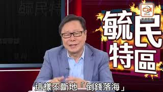 毓民特區:官員綱紀敗壞 港人信心跌谷底