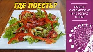 ТОП 10 мест Хабаровска, где можно вкусно поесть за сумму от 200 до 350 рублей