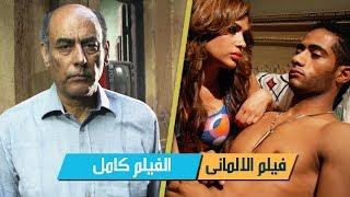 فيلم الالمانى | كامل | محمد رمضان | افلام اكشن تحميل MP3