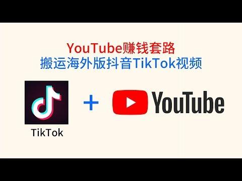 YouTube賺錢套路:搬運抖音海外版Tiktok視頻月入上萬美金?
