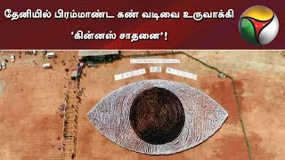 Theni Students gathers for World Record; forms Shape of Eye to create awareness | #EyeDonation