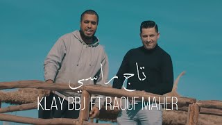 Klay ft. Raouf Maher - Tej Rasi | تاج راسي (clip officiel)
