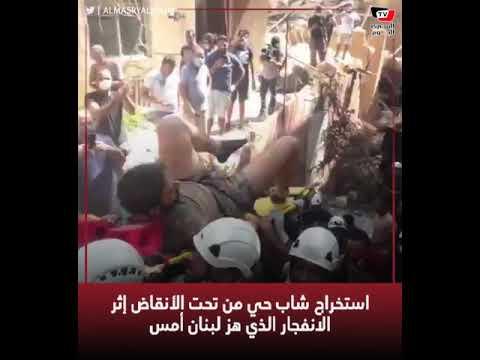 استخراج شاب حي من تحت الأنقاض إثر الانفجار الذي هز لبنان أمس