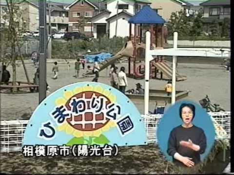 Moegidai Elementary School