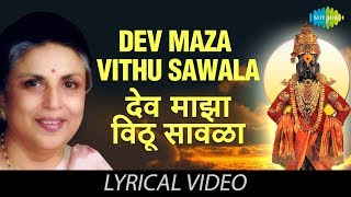 Dev Maza Vithu Sawala with lyrics | Suman Kalyanpur