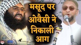 Masood Azhar पर Pak के बयान पर भड़के Owaisi ने कर दी बोलती बंद