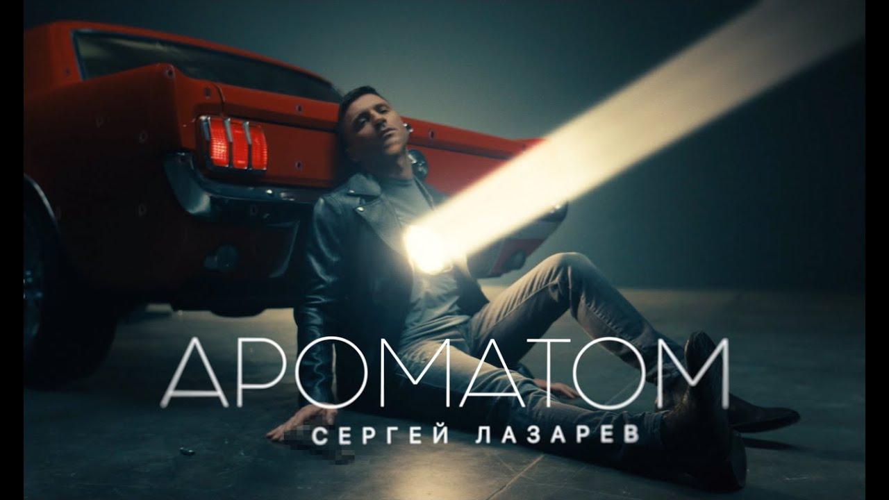 Сергей Лазарев — Ароматом