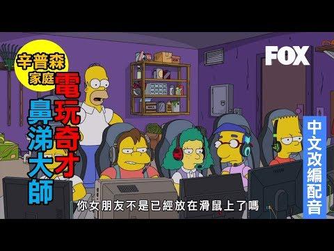 《辛普森家庭》超多梗爆笑片段  中配從不讓人失望呢