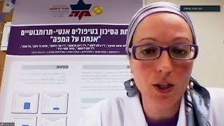 Ccm#378 - ISOP Israël : projet pilote pour évaluer les effets secondaires des médicaments