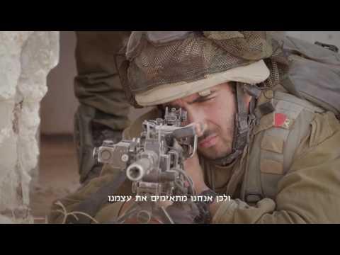 הכירו את חטיבת גבעתי | צה״ל