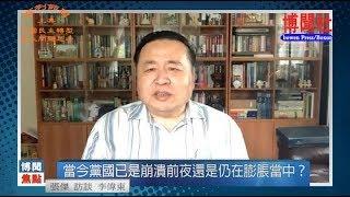 """李伟东:当今党国已是崩溃前夜还是仍在膨胀当中?(""""中国民主转型重大问题思考""""系列节目 上集)"""