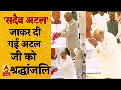 अटल बिहारी वाजपेयी की प्रथम पुण्यतिथि आज, 'सदैव अटल' में दी गई श्रद्धांजलि | ABP Ganga