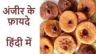 Anjeer (Fig) Health Benefits In Hindi   अंजीर के चमत्कारिक फायदे - हिंदी में