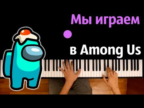 @БУТЕРБРОД ЕГОР –Мы играем в Among Us  (Пародия на RASA)● караоке   PIANO_KARAOKE ● ᴴᴰ + НОТЫ & MIDI