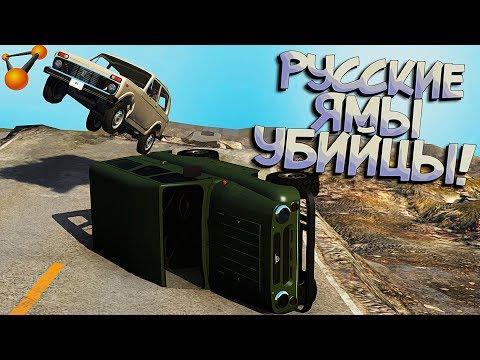 Русские дороги с ЯМАМИ не щадят никого! УАЗик и НИВА были хороши... BeamNG Drive