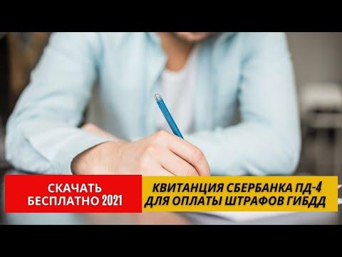 Квитанция Сбербанка Форма ПД-4   Скачать Бланк Онлайн
