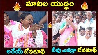 మాటల యుద్ధం | CM KCR v/s RTC Jac Women | TSRTC strike | Revanth Reddy , KTR, Harish Rao | TRS
