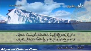 HD المصحف المرتل الحزب 19 للمقرئ محمد الطيب حمدان